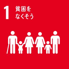 sitec.SDGs,01
