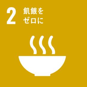 sitec.SDGs,02