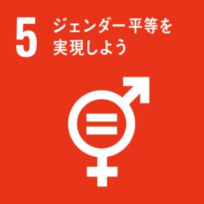 sitec.SDGs,05